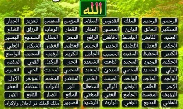 Pengertian Asmaul Husna Nama Nama Asmaul Husna Dalil Dan Hikmahnya